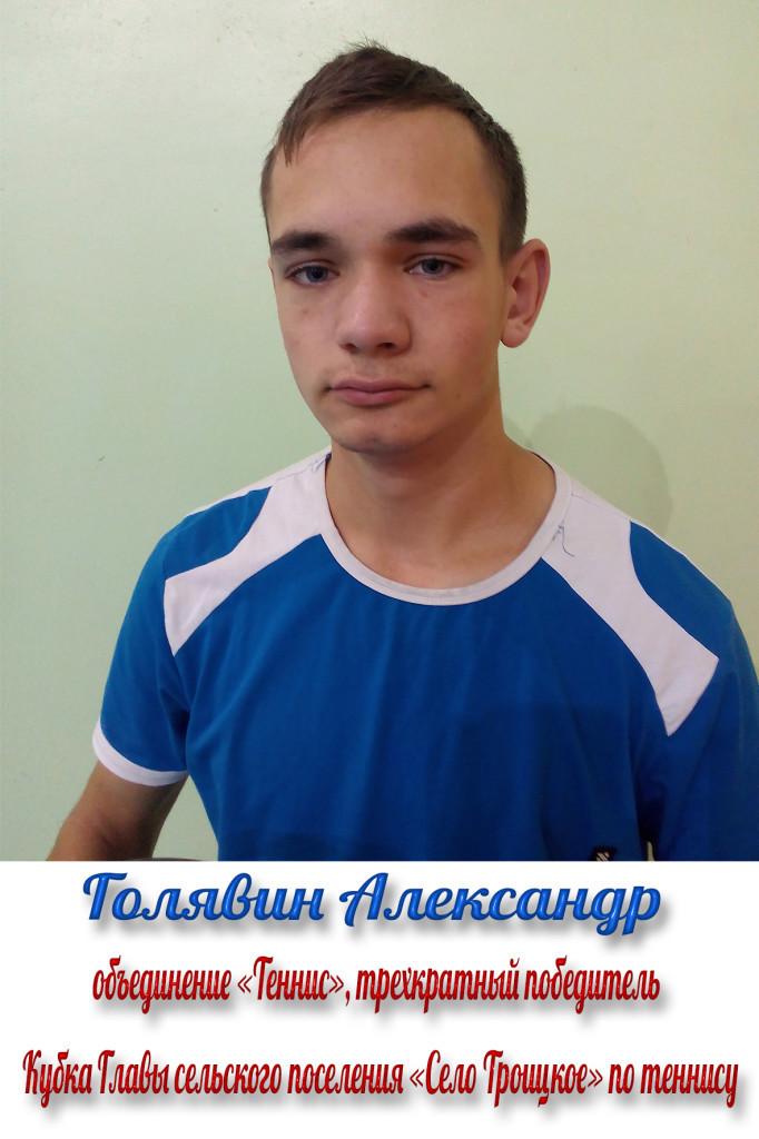 Голявин Александр