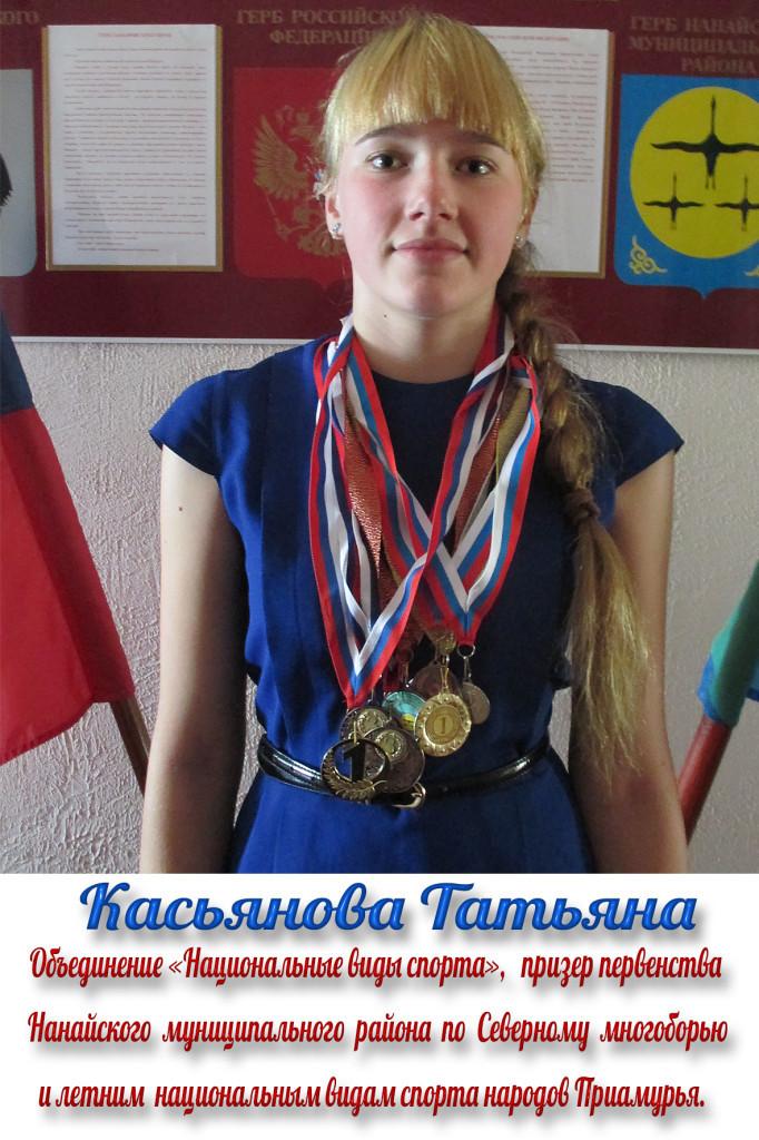 Касьянова татьяна 1