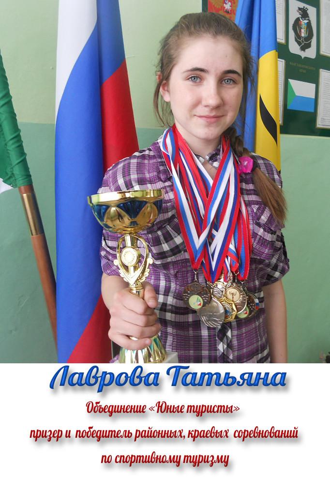 Лаврова Татьяна 1